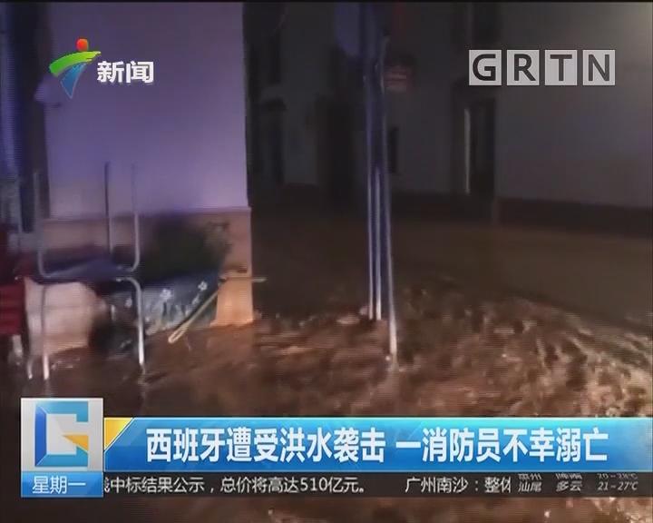 西班牙遭受洪水袭击 一消防员不幸溺亡