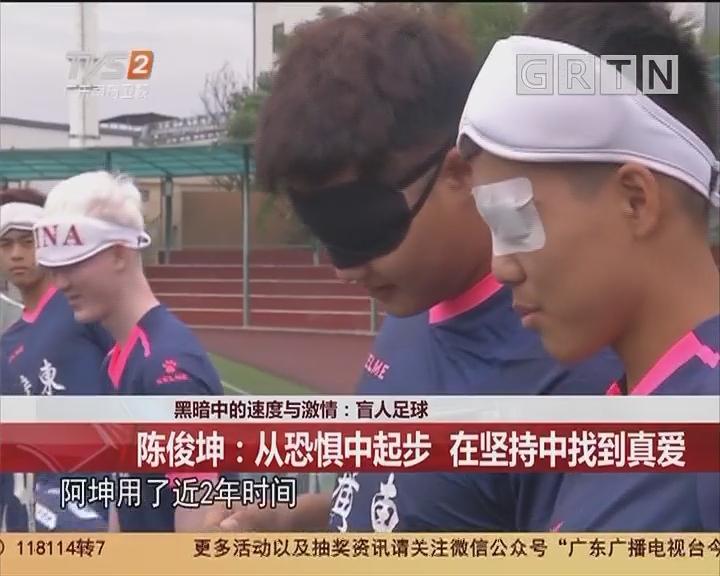 黑暗中的速度与激情:盲人足球 陈俊坤:从恐惧中起步 在坚持中找到真爱