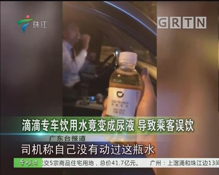 滴滴专车饮用水竟变成尿液 导致乘客误饮