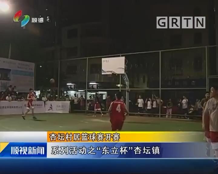 杏坛村居篮球赛开赛