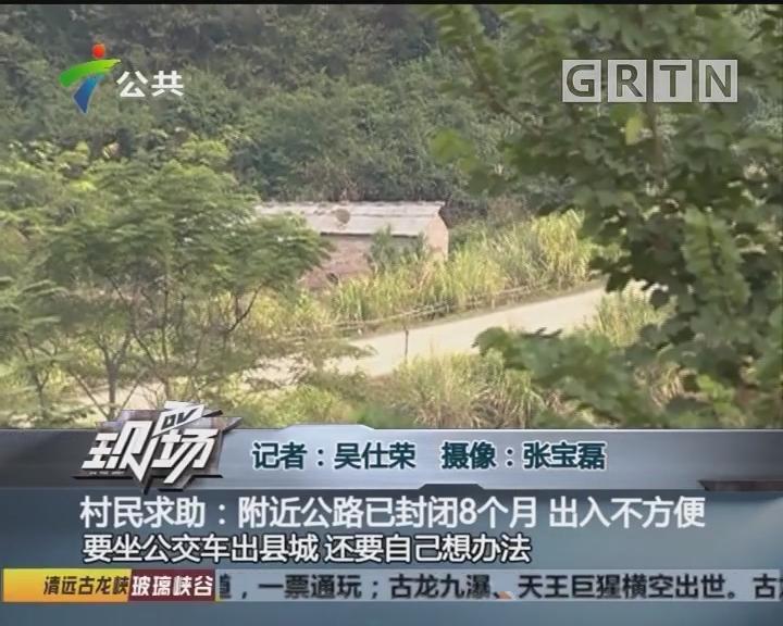 村民求助:附近公路已封闭8个月 出入不方便