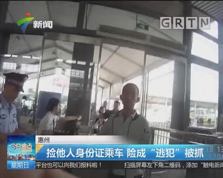 """惠州:捡他人身份证乘车 险成""""逃犯""""被抓"""