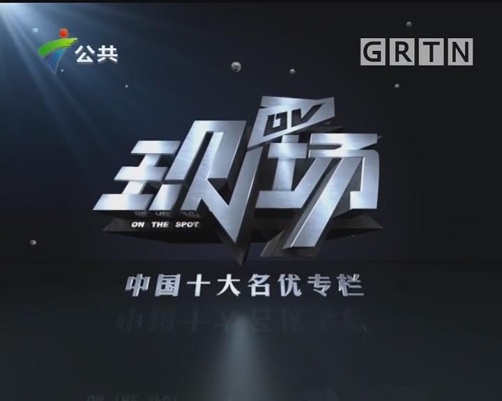 [2018-10-12]DV现场:深圳盐田两例登革热 来源地下车库蚊虫叮咬