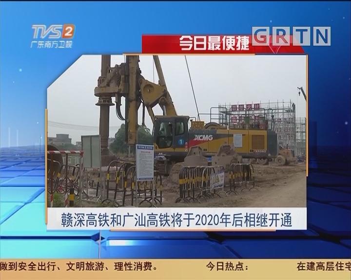 今日最便捷:赣深高铁和广汕高铁将于2020年后相继开通