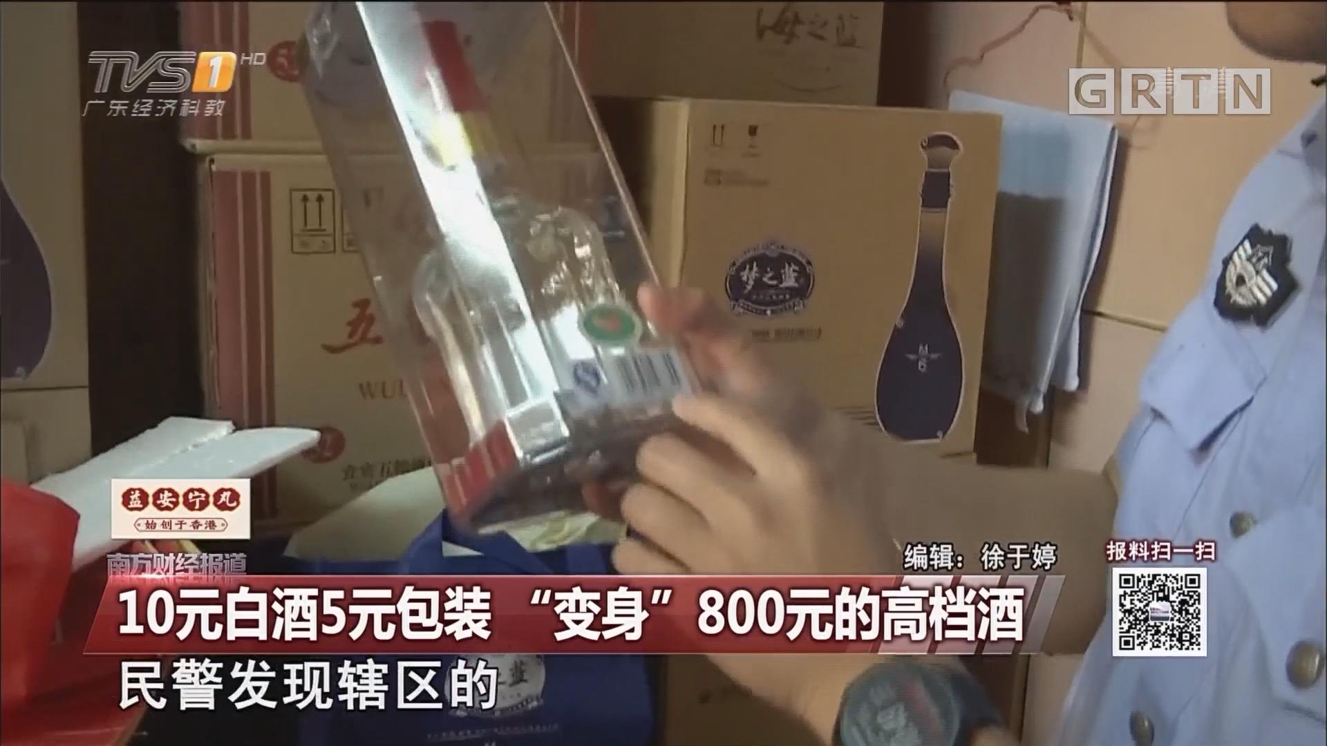 """10元白酒5元包装 """"变身""""800元的高档酒"""
