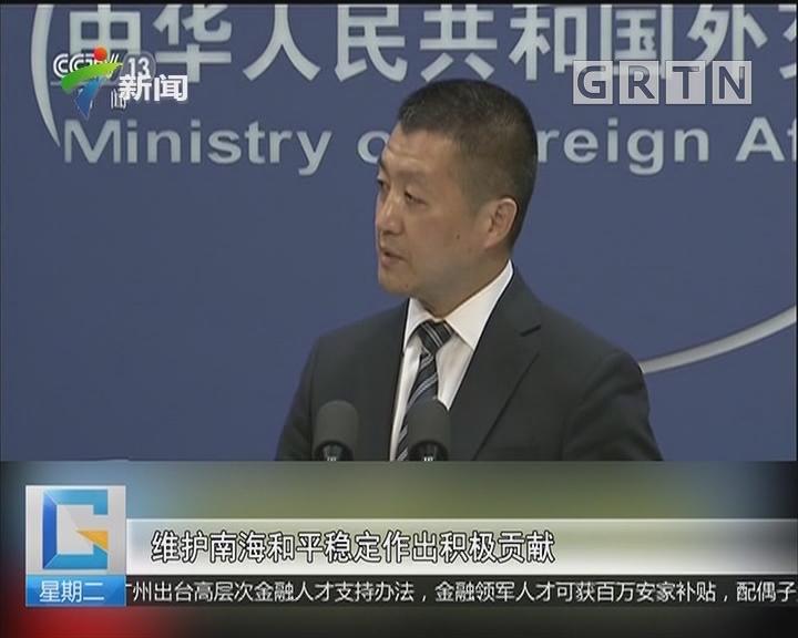 外交部:中菲将就当前南海形势交换意见