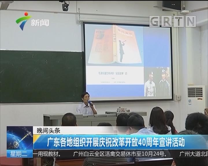 广东各地组织开展庆祝改革开放40周年宣讲活动