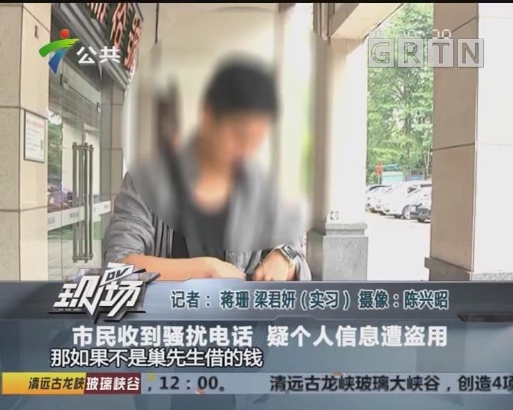 市民收到骚扰电话 疑个人信息遭盗用