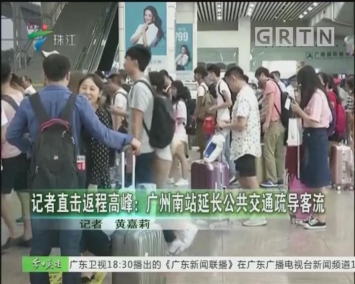 记者直击返程高峰:广州南站延长公共交通疏导客流