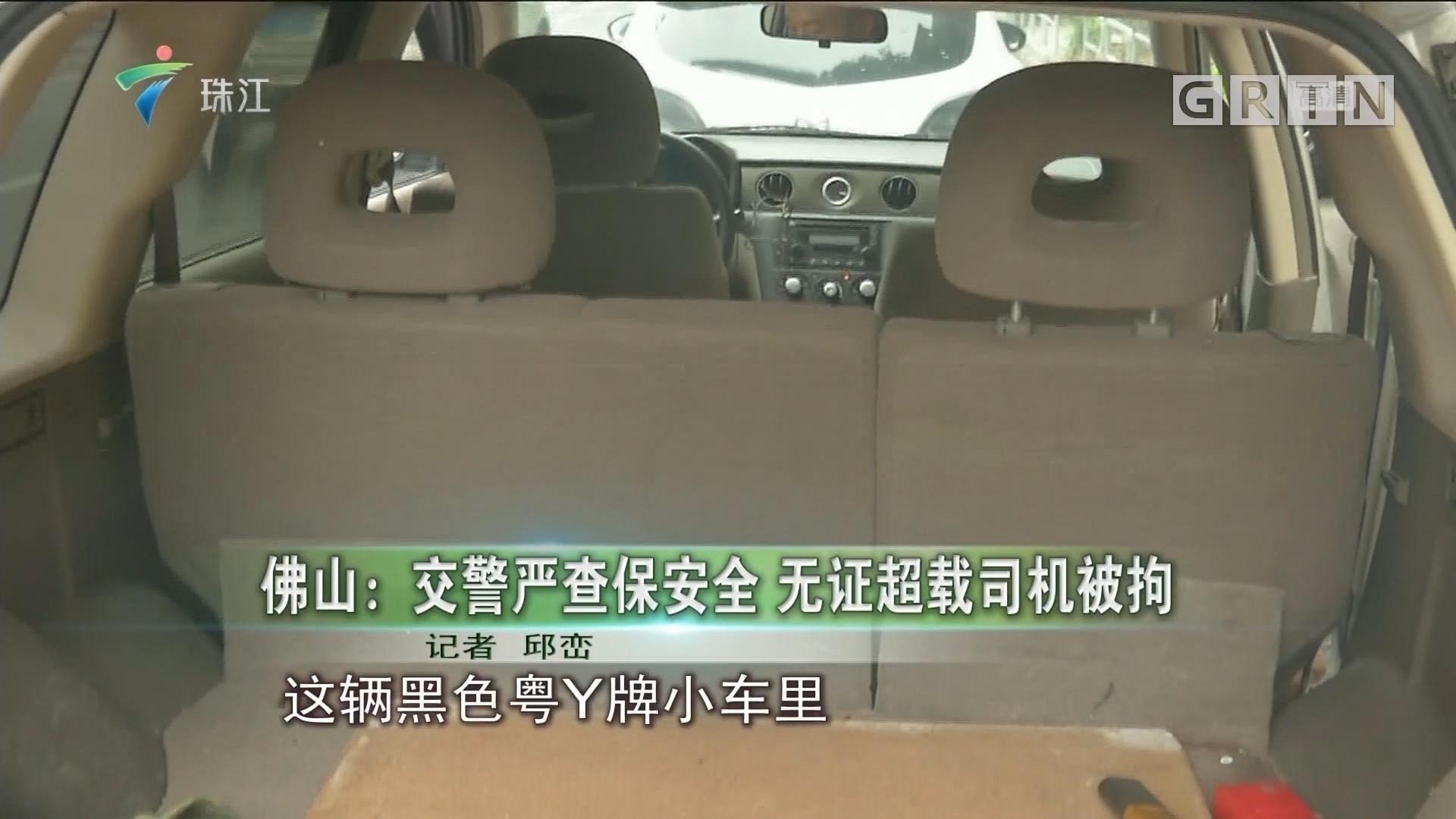 佛山:交警严查保安全 无证超载司机被拘