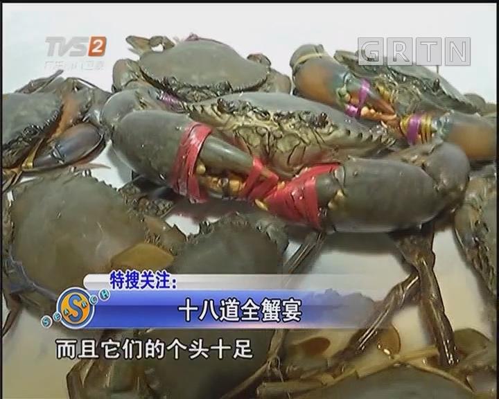 十八道全蟹宴