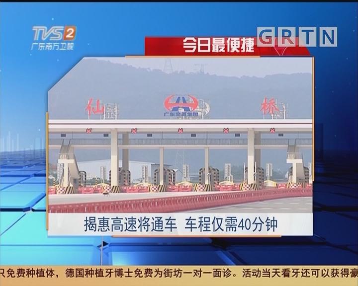 今日最便捷:揭惠高速将通车 车程仅需40分钟