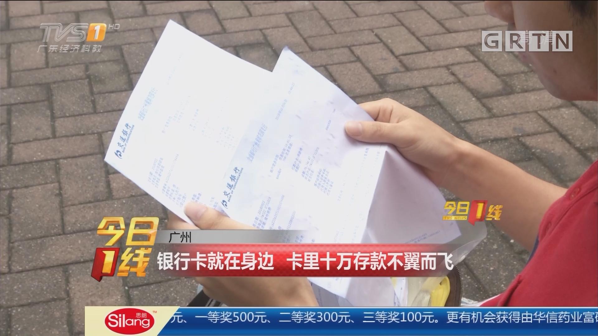 广州:银行卡就在身边 卡里十万存款不翼而飞