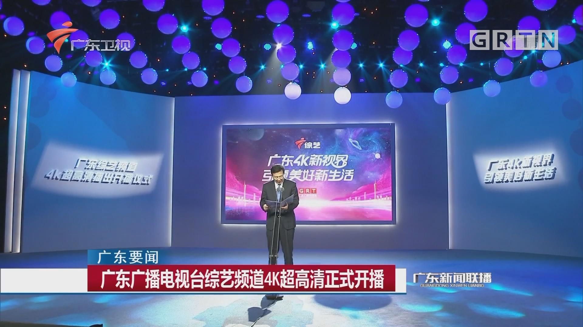 贝斯特客户端综艺频道4K超高清正式开播