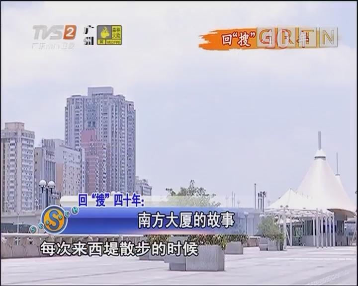 """回""""搜""""四十年:南方大厦的故事"""