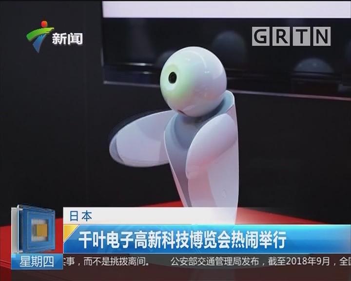 日本:千叶电子高新科技博览会热闹举行