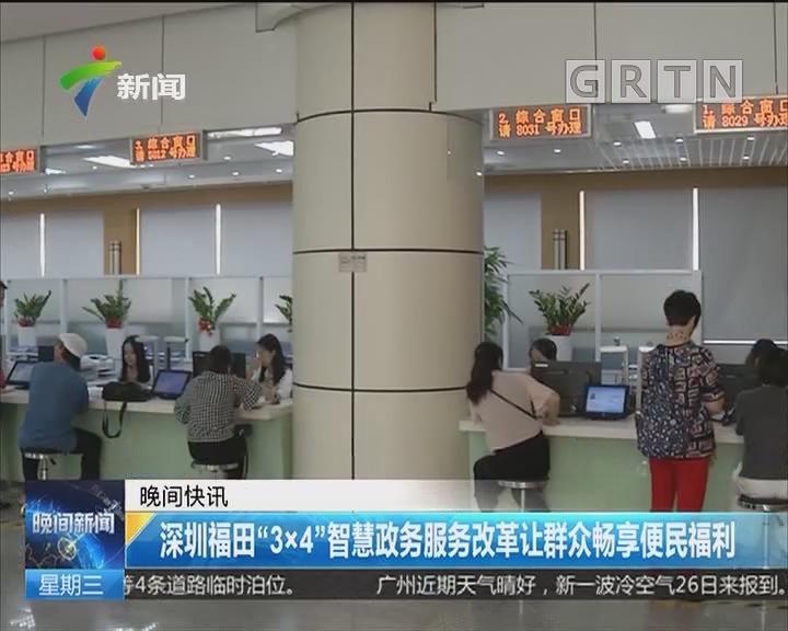 """深圳福田""""3×4""""智慧政务服务改革让群众畅享便民福利"""