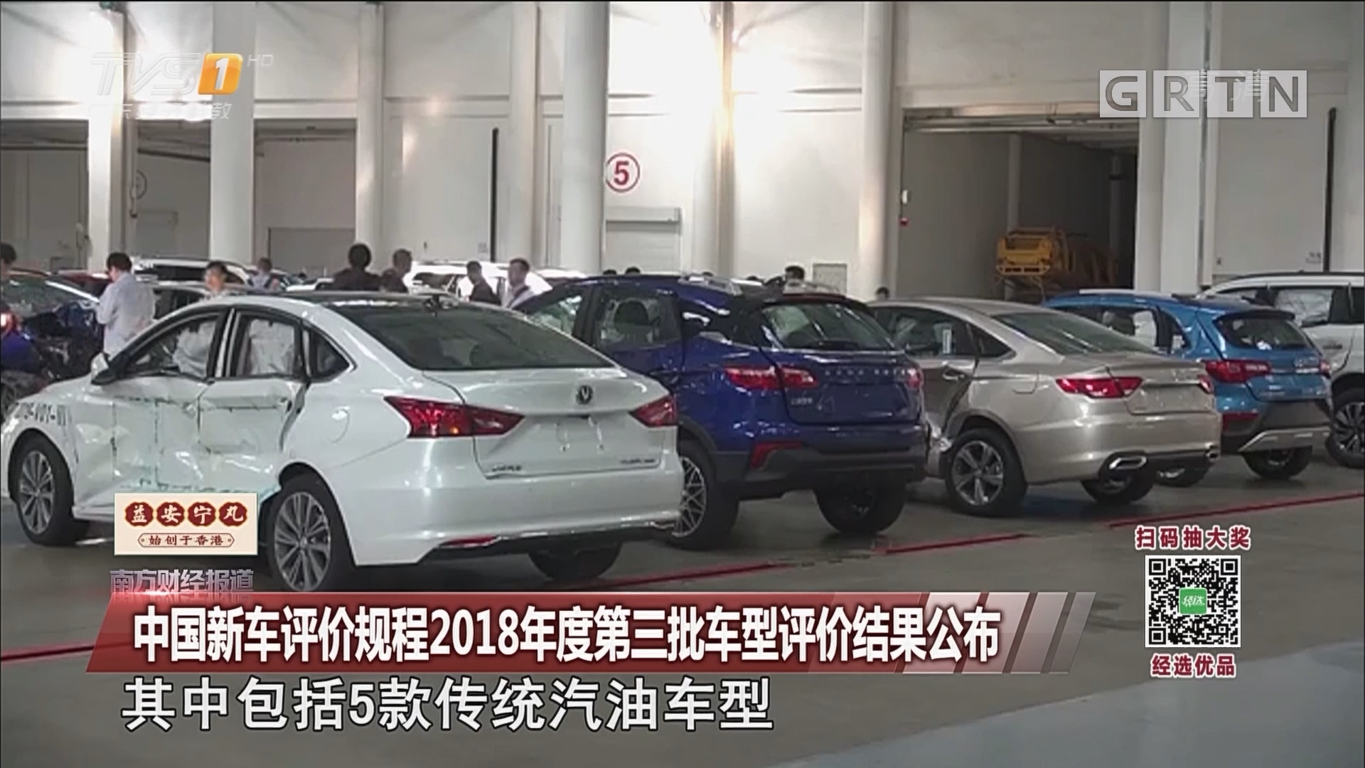 中国新车评价规程2018年度第三批车型评价结果公布