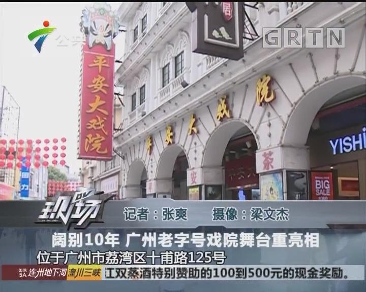 阔别10年 广州老字号戏院舞台重亮相