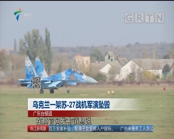 乌克兰一架苏—27战机军演坠毁