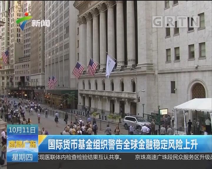 国际货币基金组织警告全球金融稳定风险上升