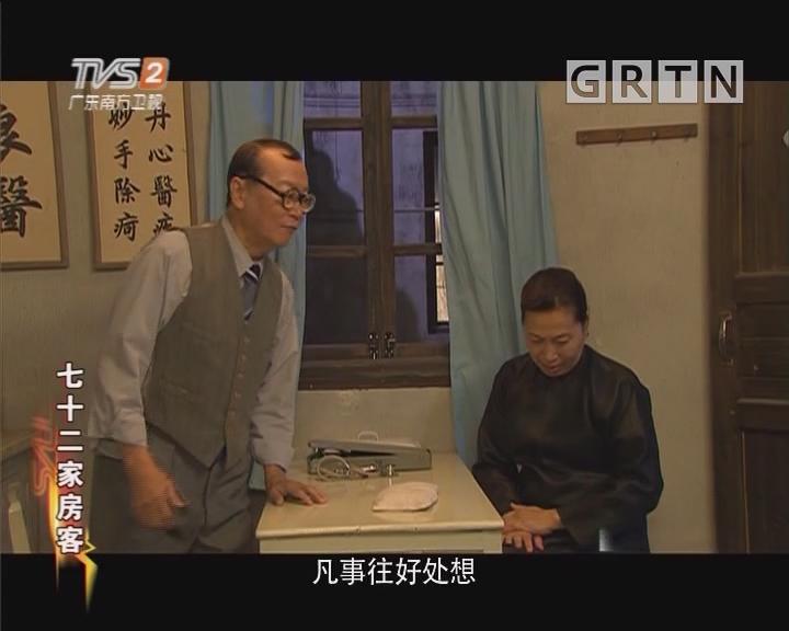 [2018-10-25]七十二家房客:人情冷暖(下)