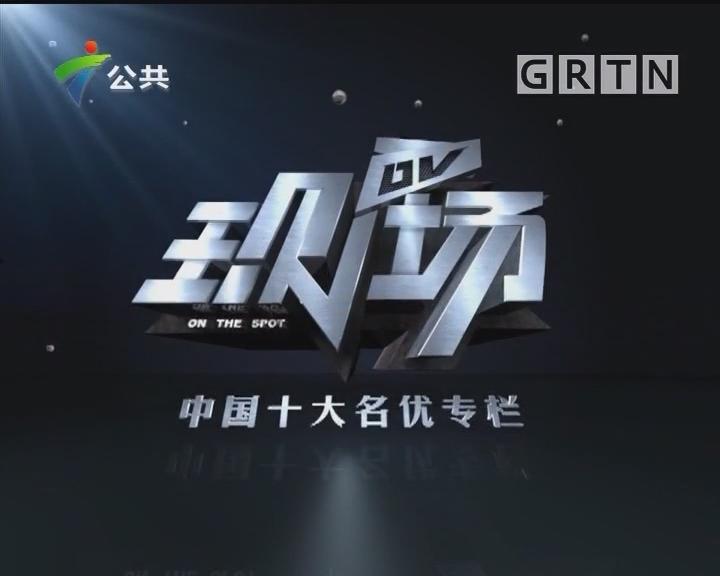 """[2018-10-19]DV现场:列车又现""""霸座""""情侣 男子称有心脏病"""