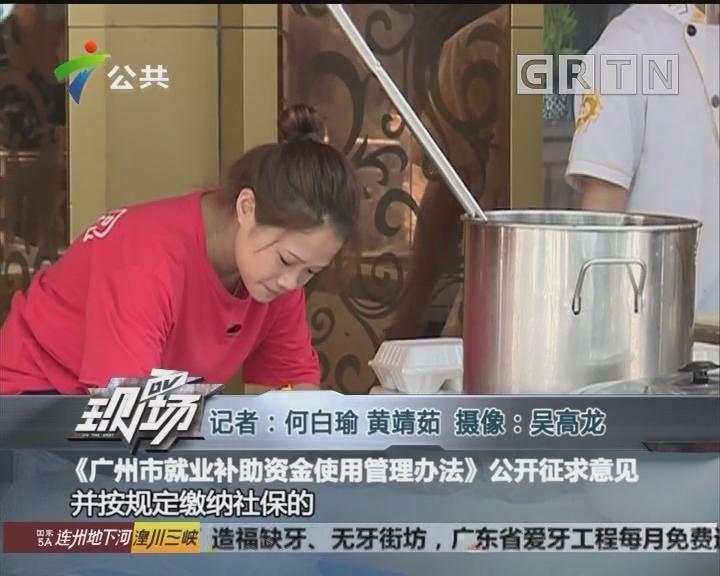 《广州市就业补助资金使用管理办法》公开征求意见
