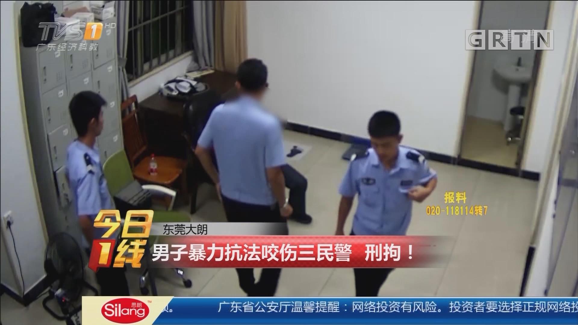 东莞大朗:男子暴力抗法咬伤三民警 刑拘!