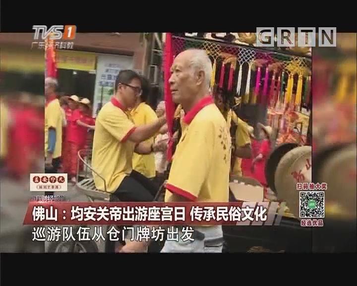 佛山:均安关帝出游座宫日 传承民俗文化