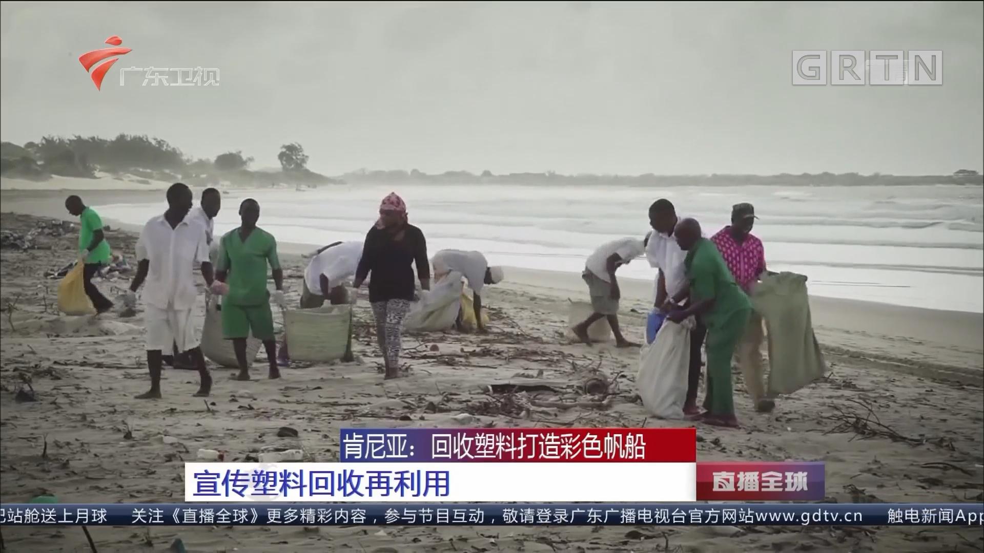 肯尼亚:回收塑料打造彩色帆船 宣传塑料回收再利用