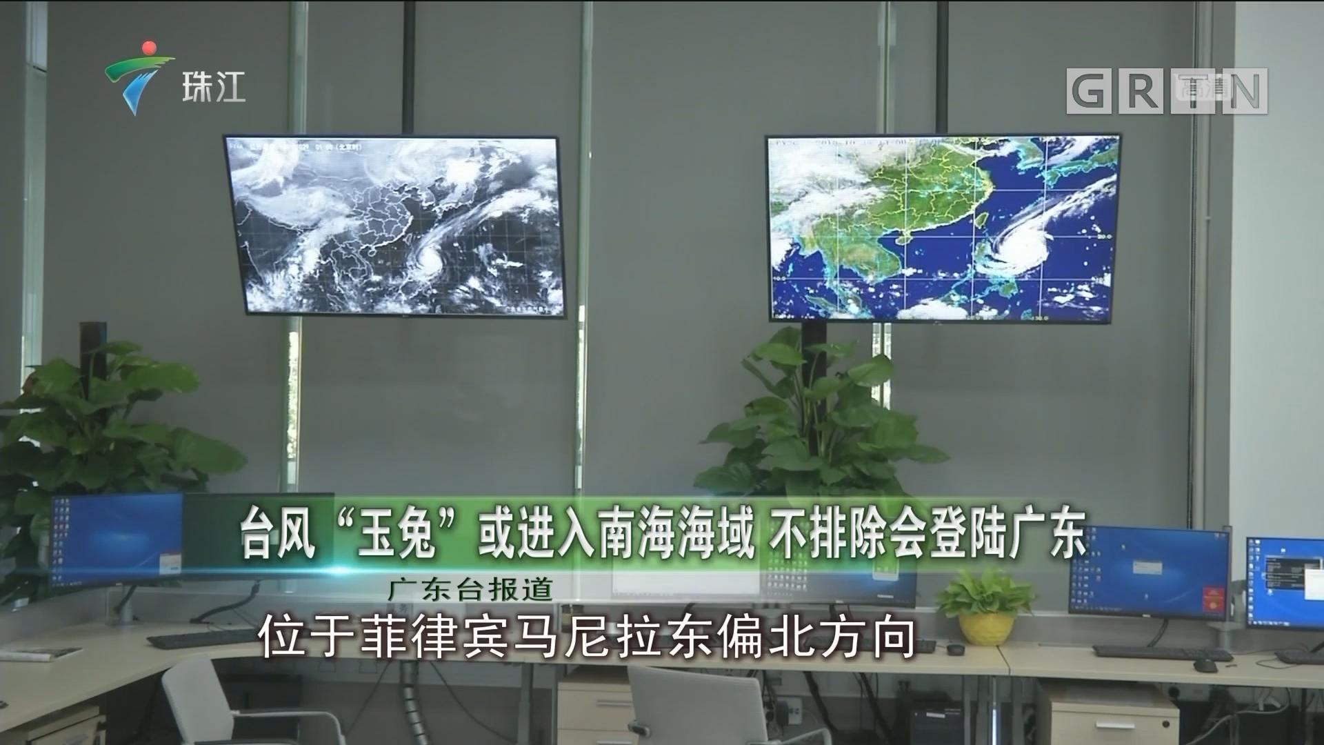 """台风""""玉兔""""或进入南海海域 不排除会登陆广东"""