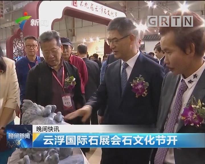云浮国际石展会石文化节开