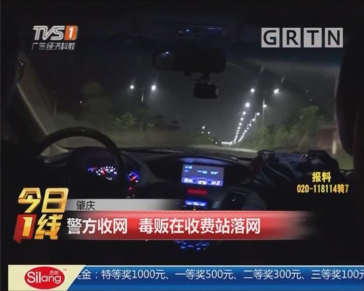 肇庆:警方收网 毒贩在收费站落网