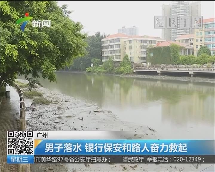 广州:男子落水 银行保安和路人奋力救起
