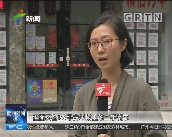 """广州:二手楼节后""""卖一买一""""趋活跃"""