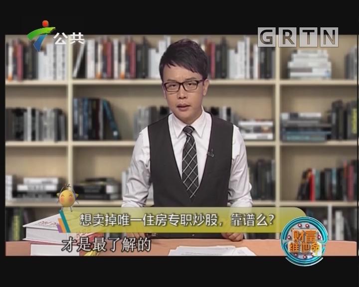 [2018-10-06]财富维他命:想卖掉唯一住房专职炒股,靠谱么?