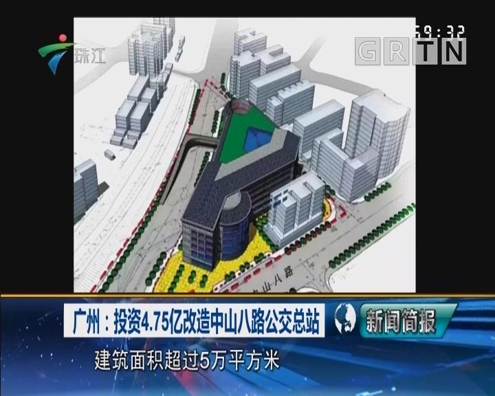 广州:投资4.75亿改造中山八路公交总站