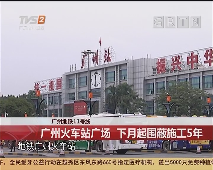 广州地铁11号线:广州火车站广场 下月起围蔽施工5年