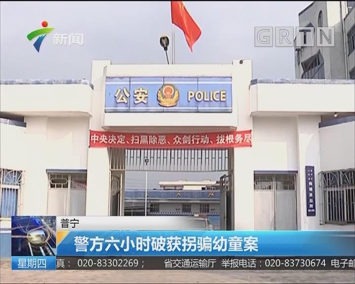 普宁:警方六小时破获拐骗幼童案