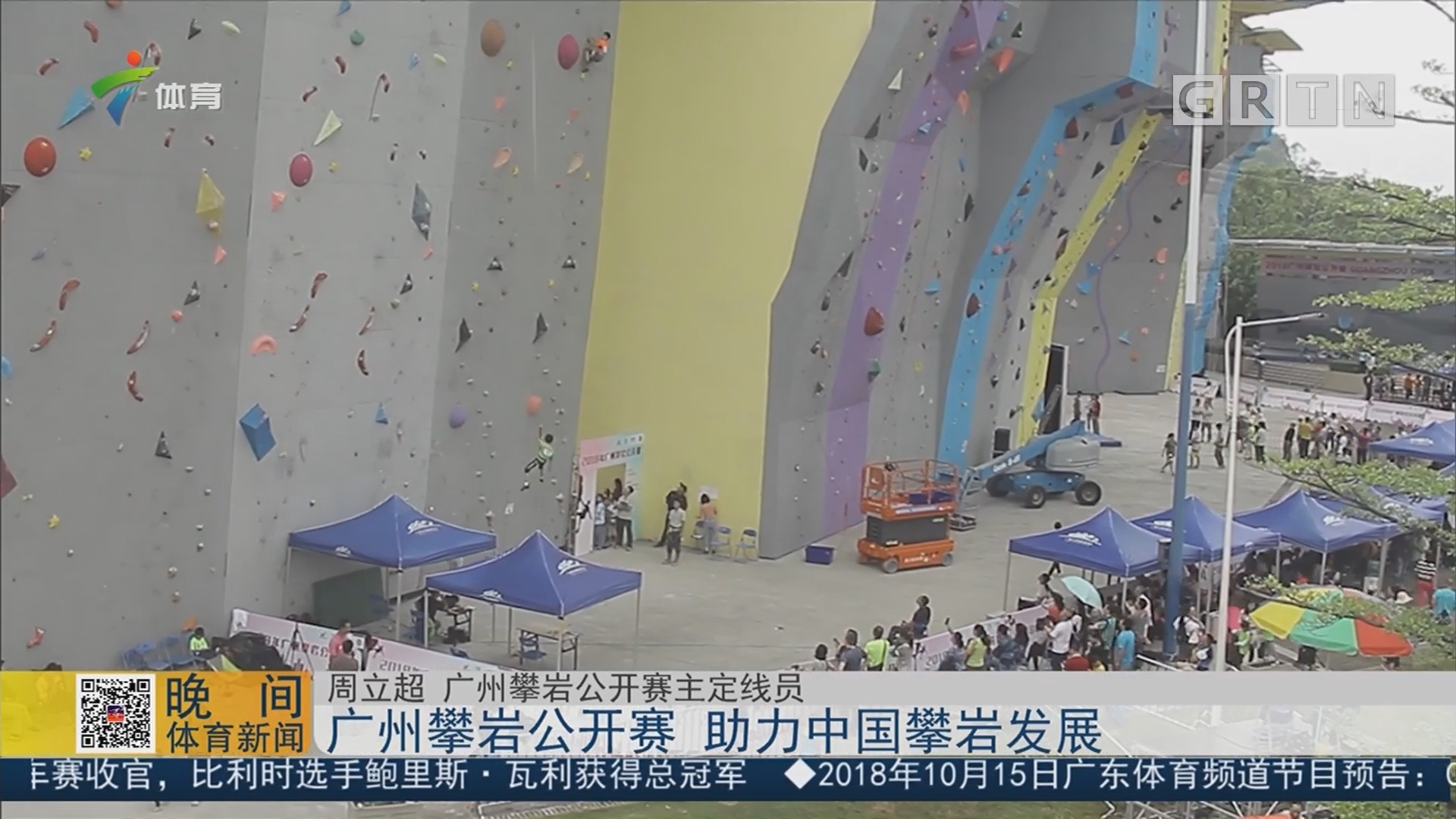 广州攀岩公开赛 助力中国攀岩发展