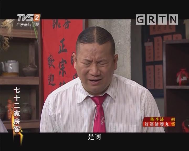 [2018-10-18]七十二家房客:陈村粉