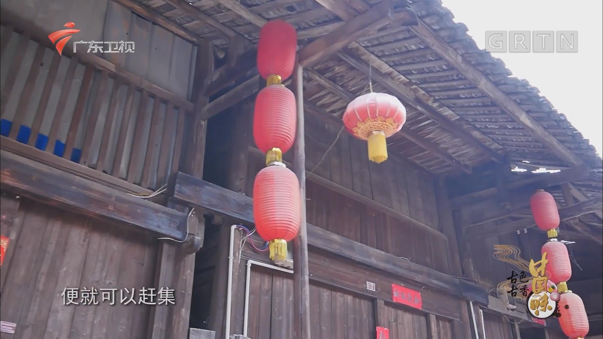 [HD][2018-10-27]古色古香中国味:赶圩!赶圩!
