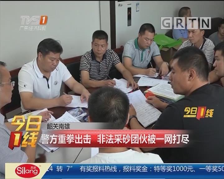 韶关南雄:警方重拳出击 非法采砂团伙被一网打尽
