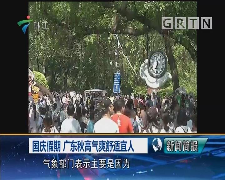 国庆假期 广东秋高气爽舒适宜人