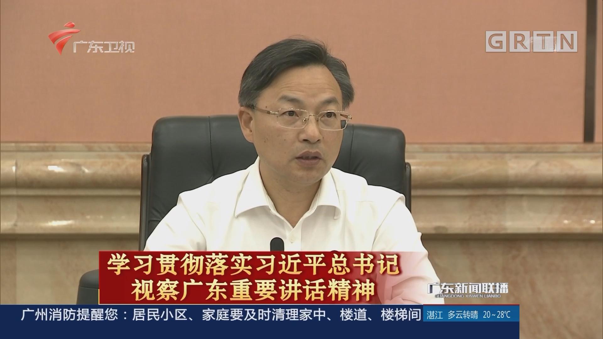 为广东开创改革开放新局面提供纪律保证