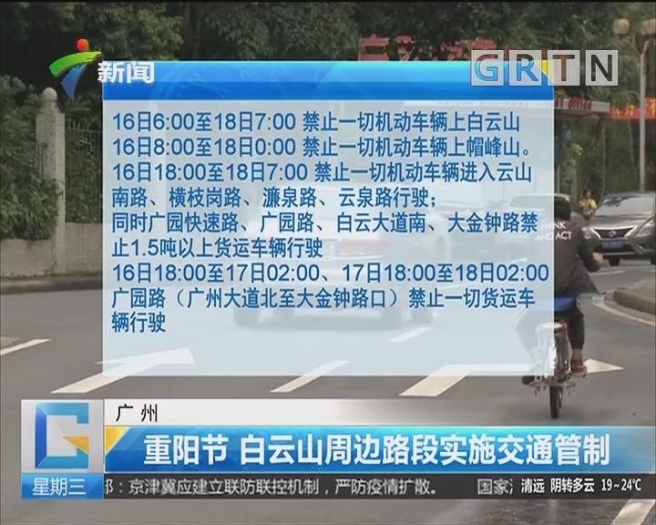 广州:重阳节 白云山周边路段实施交通管制