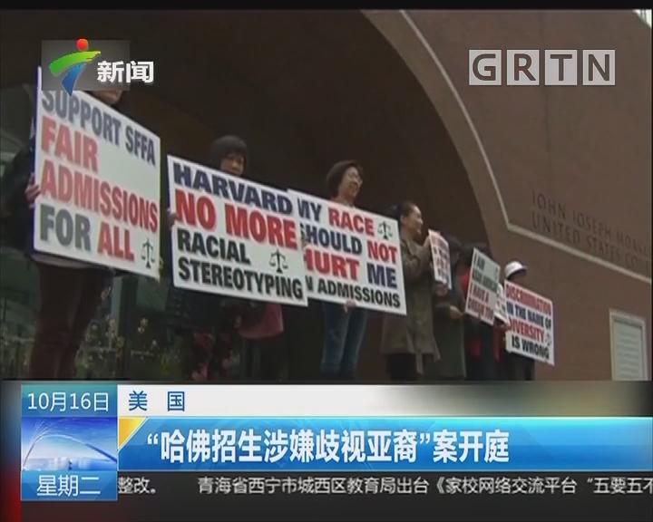 """美国:""""哈佛招生涉嫌歧视亚裔""""案开庭"""