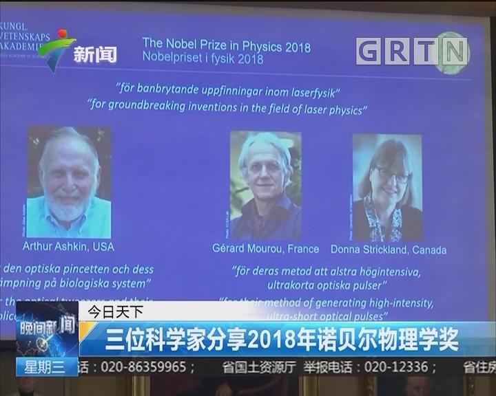 三位科学家分享2018年诺贝尔物理学奖