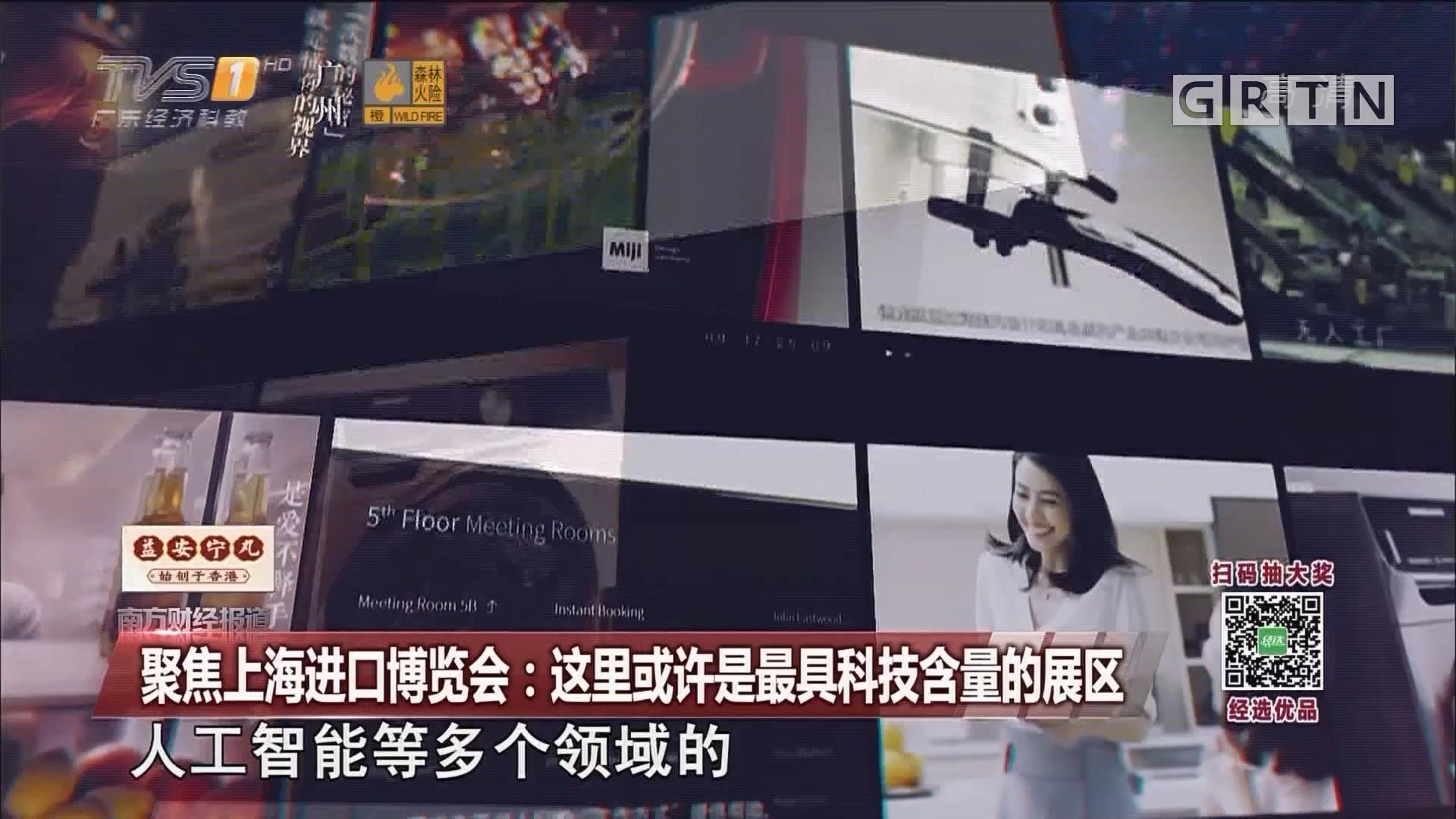 聚焦上海进口博览会:这里或许是最具科技含量的展区